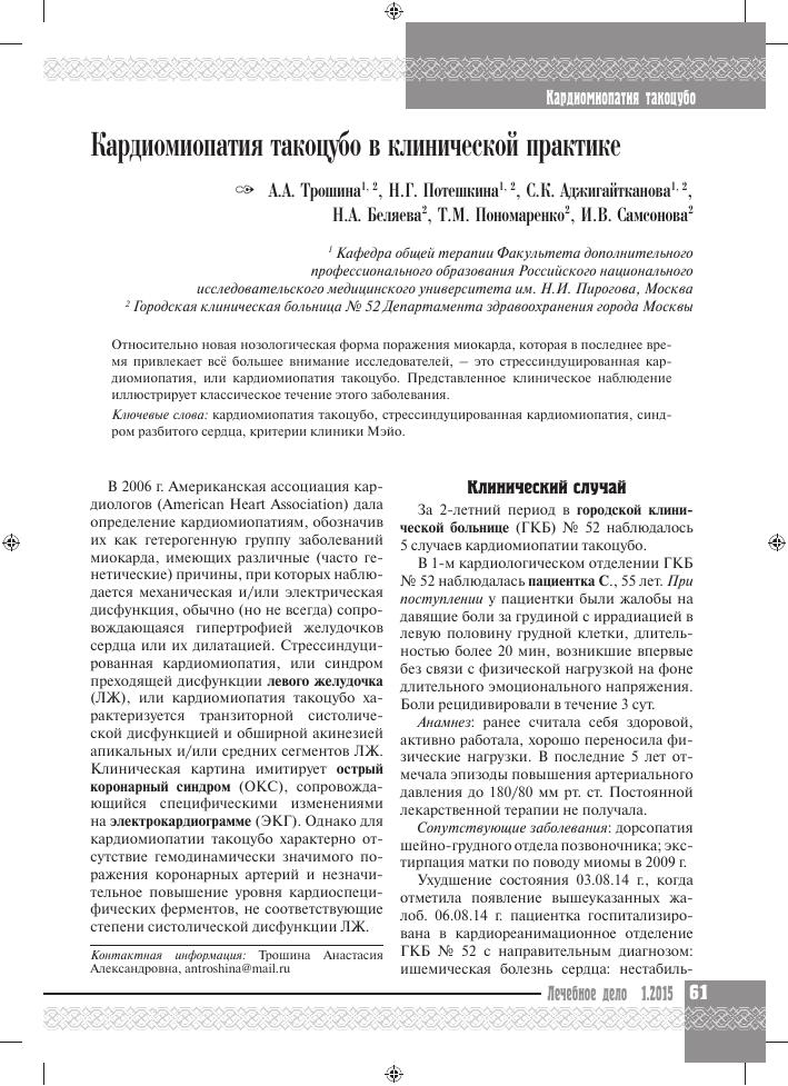 Кардиомиопатия такоцубо в клинической практике тема научной  takotsubo cardiomyopathy case report