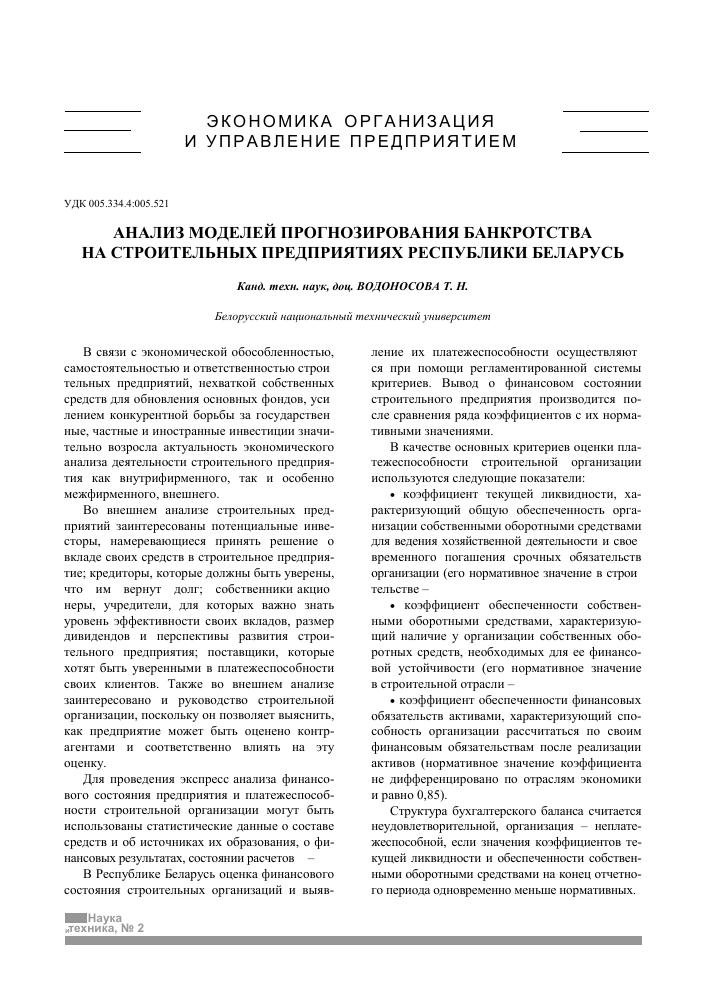 белорусская модель вероятности банкротства