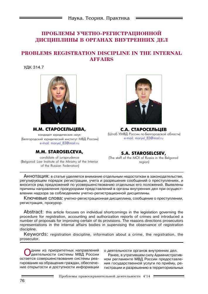 Доклад о состоянии учетно регистрационной дисциплины 2222