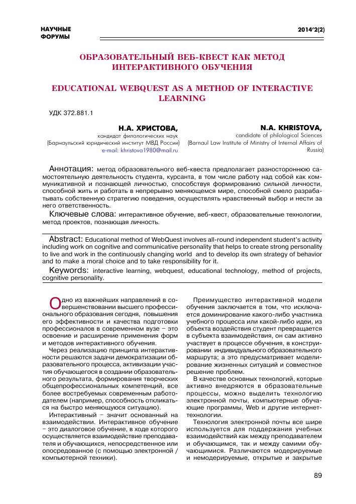 Квест как инновационный метод обучения