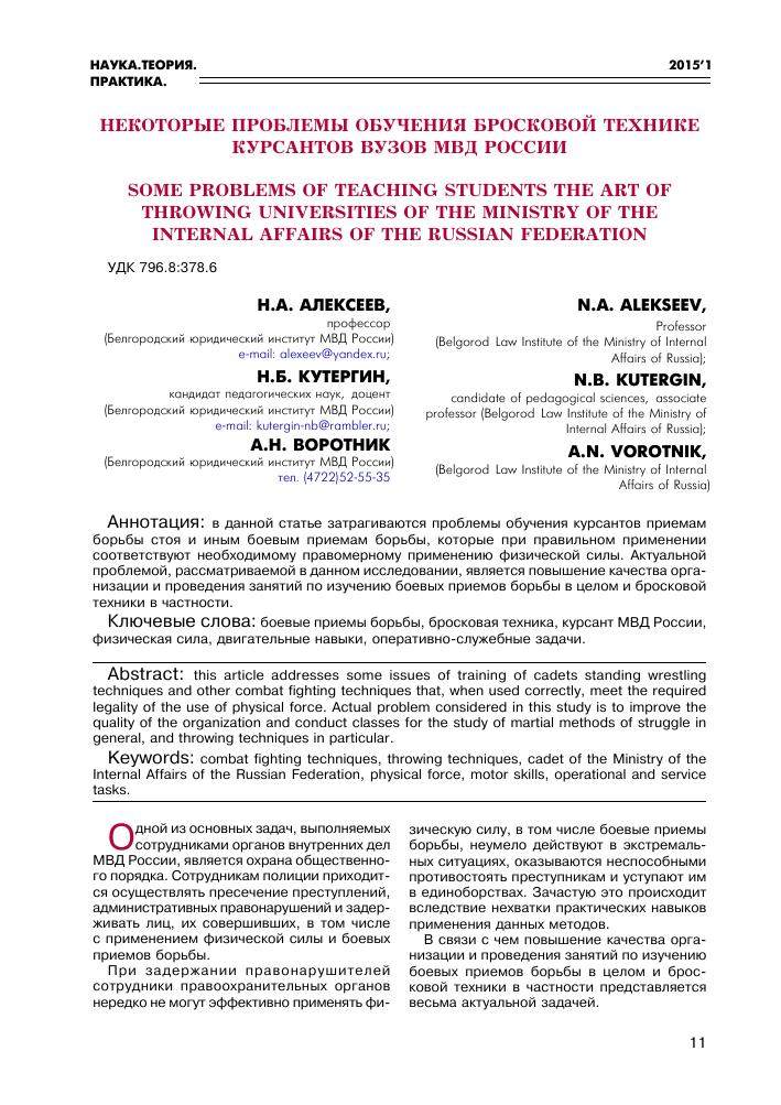 Бесплатное обучение в вузах мвд россии сколько стоит обучение на права украина