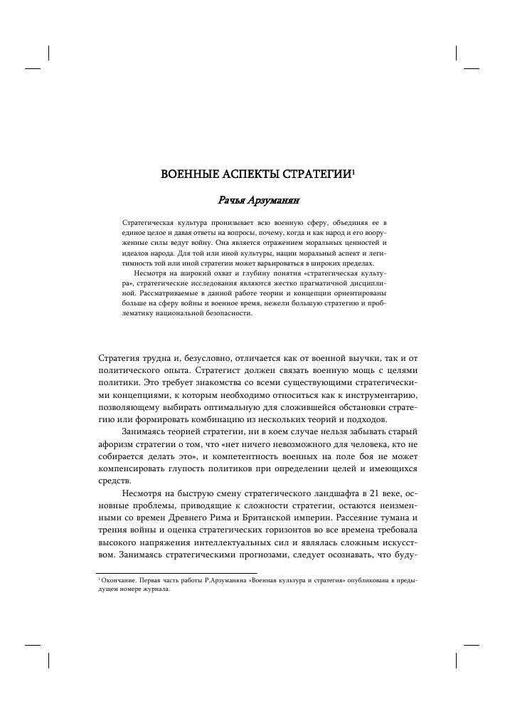 Трансформация войны мартин ван кревельд скачать pdf