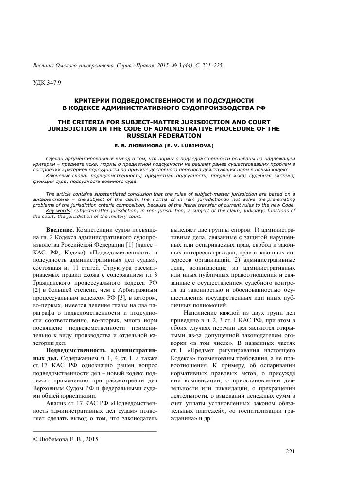 процессуальные последствия несоблюдения правил о подведомственности