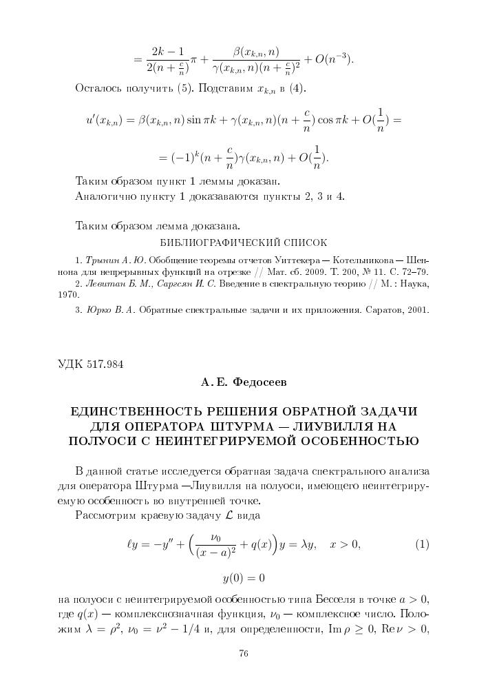 Решение задач а е саратов задачи с решением по статистике на индексы