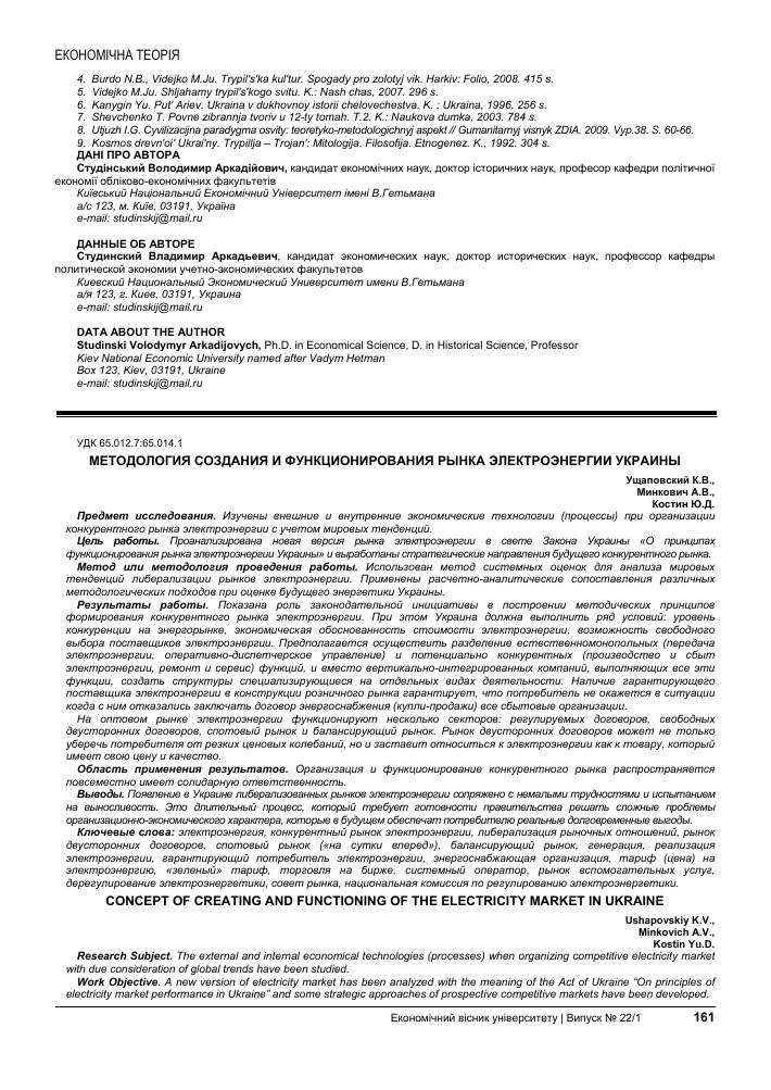 19061e71dbcfdc Методология создания и функционирования рынка электроэнергии Украины ...