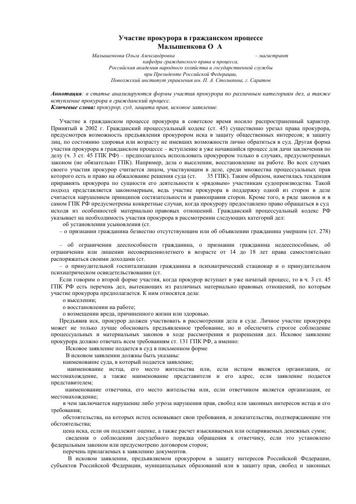 Участие прокурора в гпк рф ст