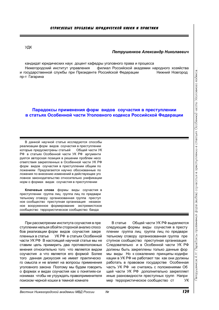 Опека и попечительство ребенка в Казахстане: условия и. - eGov