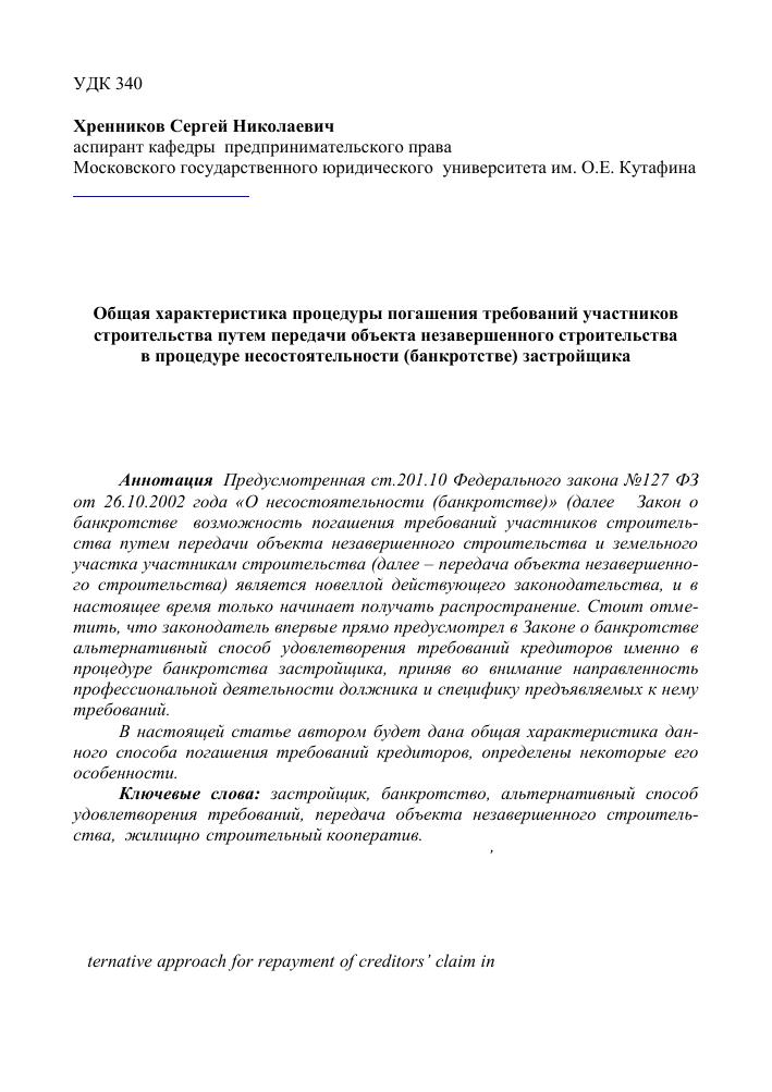статья 134 фз о несостоятельности банкротстве