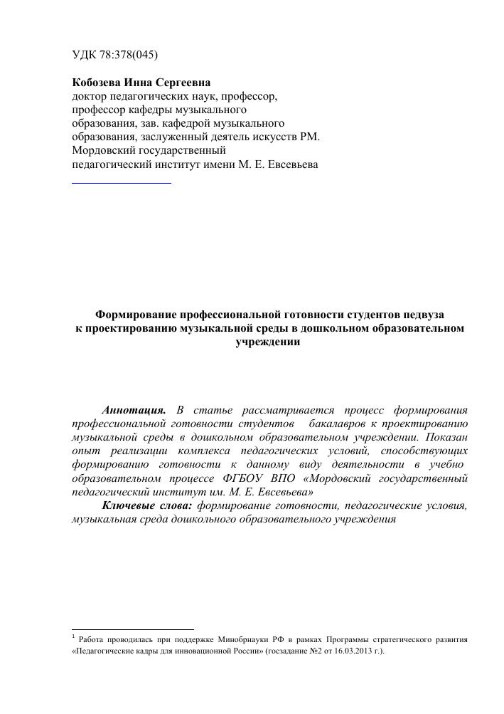 Написание аннотации и рецензии по статье на тему дошкольное воспитание курсовые контрольные дипломы на заказ