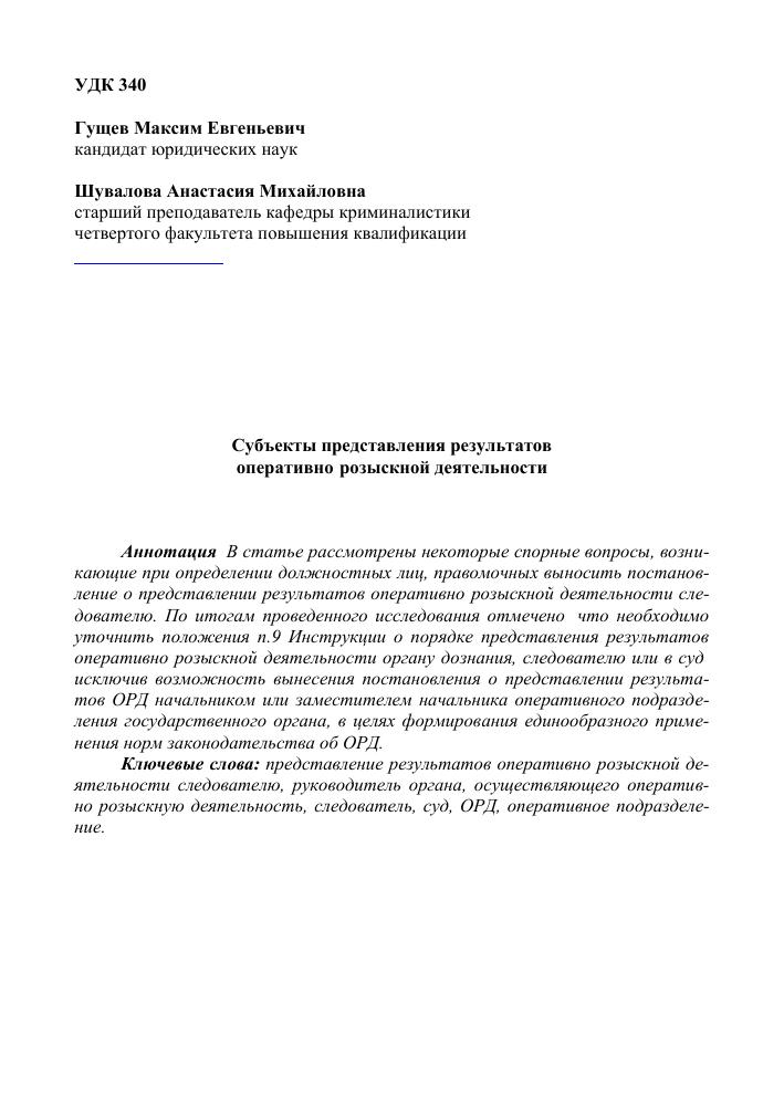 Инструкция по представлению результатов оперативно розыскной деятельности