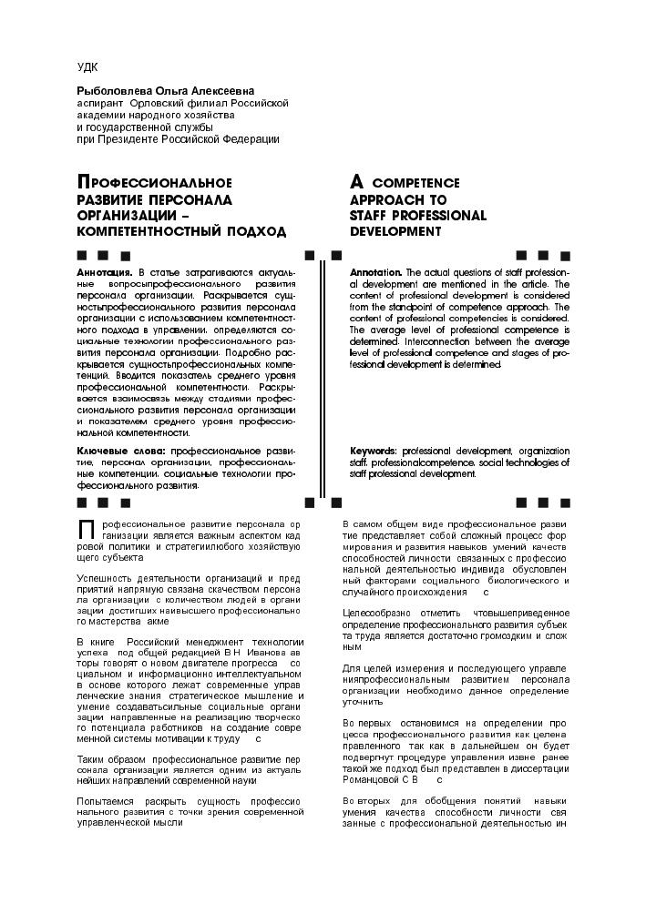 Профессиональное развитие персонала организации компетентностный  Показать еще