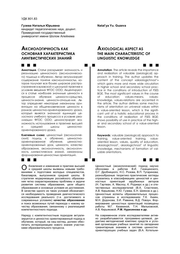Аксиологичность как основная характеристика лингвистических знаний  Показать еще