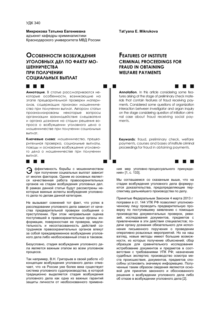 Уголовный кодекс рф. Ст.20