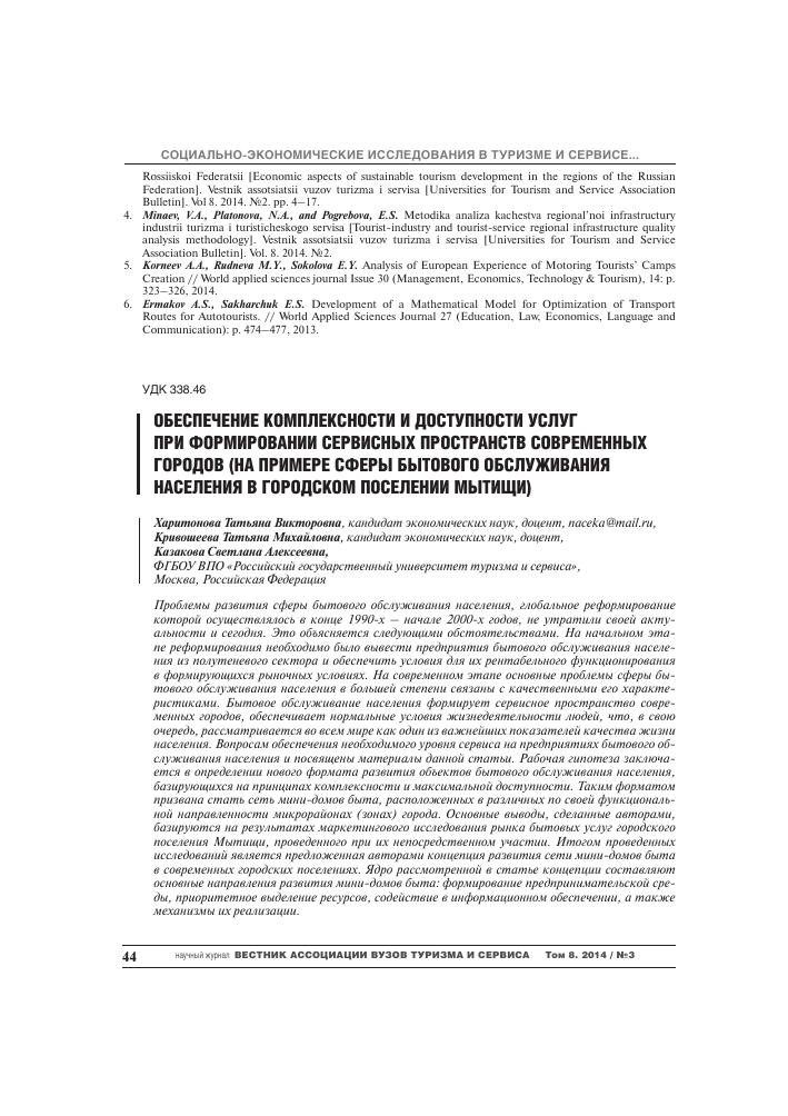 Документы арендодателя при заключении договора аренды жилого помещения