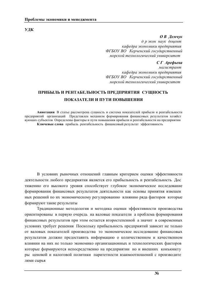 Списки литературы по экономике предприятия.
