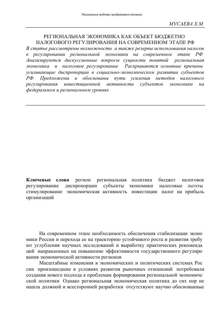 Сущность государственного регулирования регионального развития реферат 6027