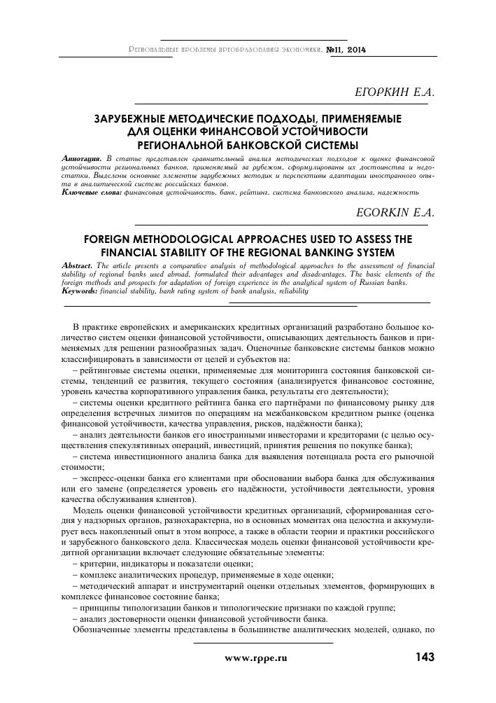 оценка качества кредитной организации ипотека без первоначального взноса ставрополь 2020