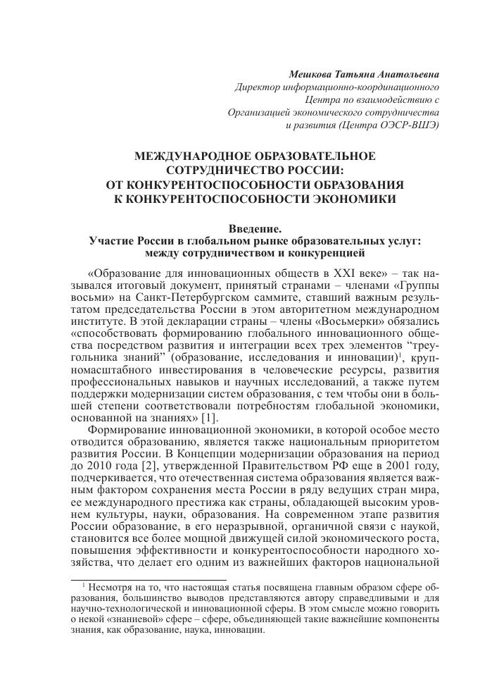 Международное образовательное сотрудничество России от  Показать еще