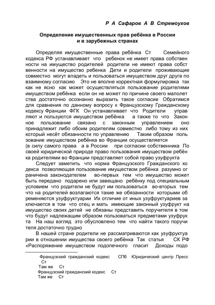 семейный кодекс ст 60