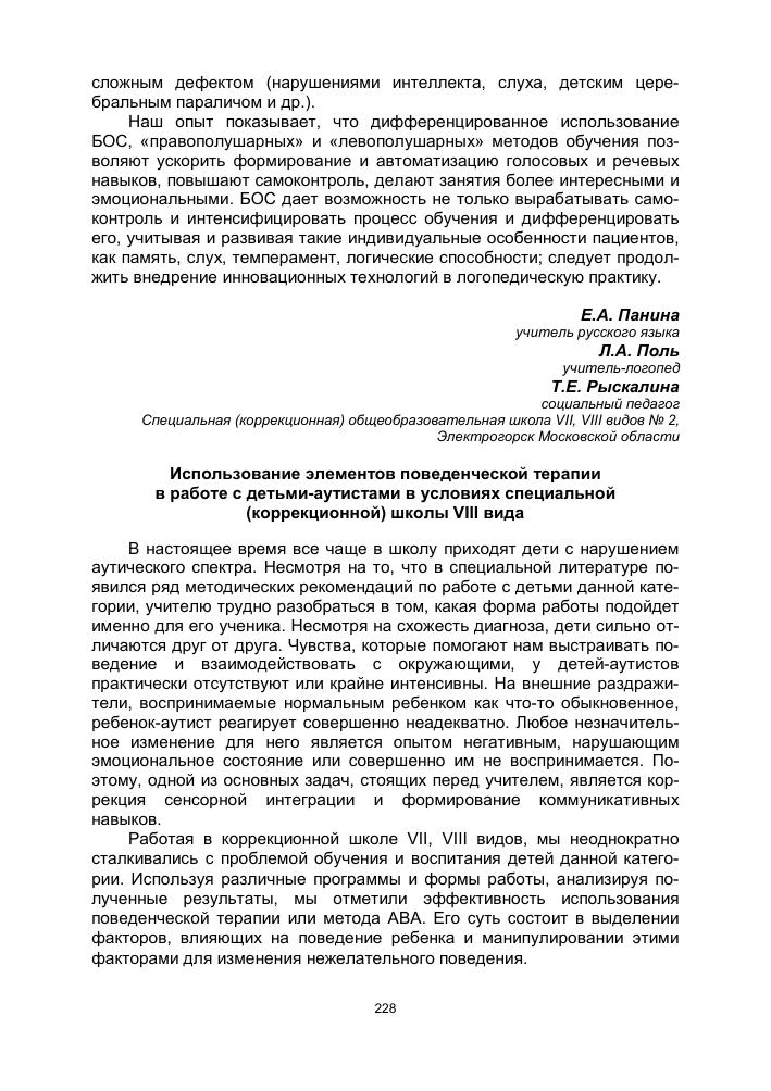 Должностная инструкция социального педагога коррекционной школы 8 вида