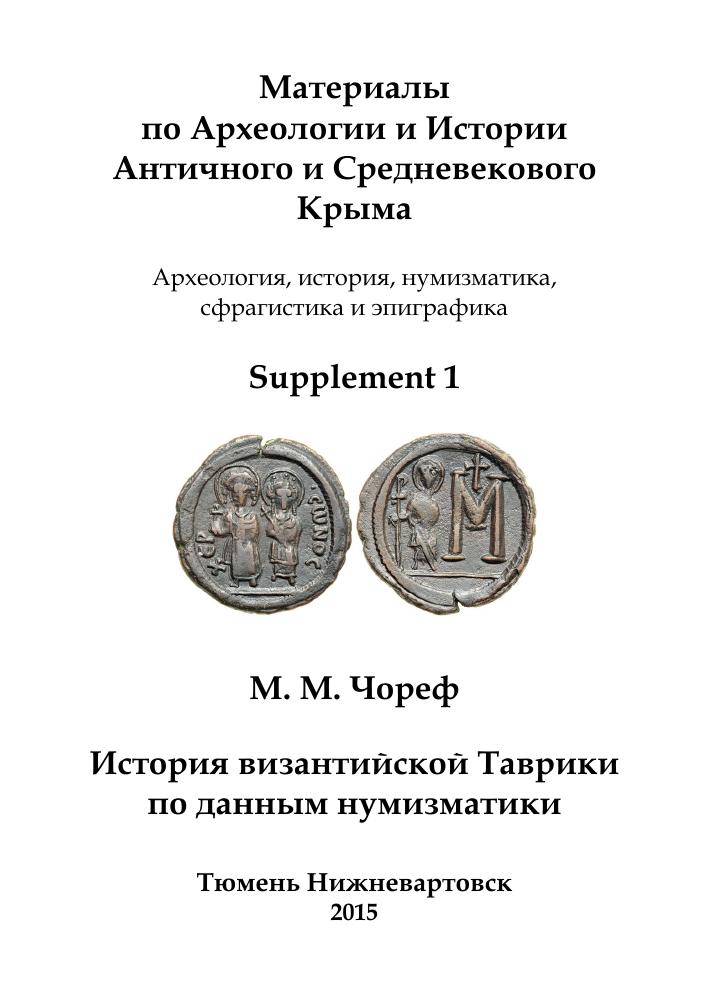 Древнегреческие монеты из свинца с буквами sc