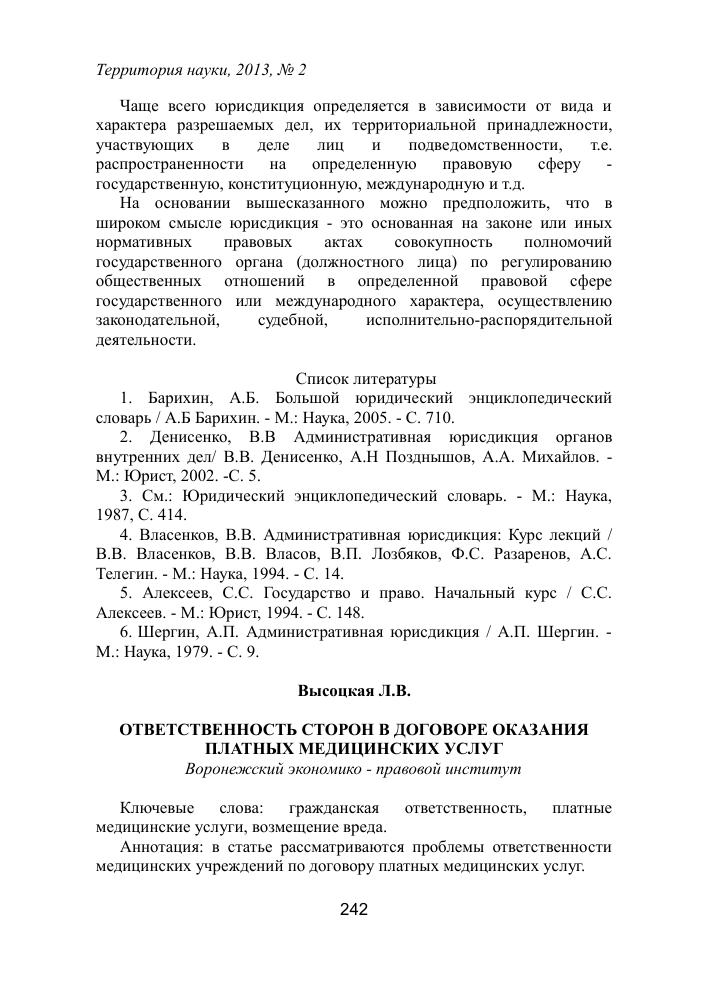 Работы услуги правила 3 главы 59 гражданского кодекса рф статьи дать объявление о проведение аукциона в ростове на дону