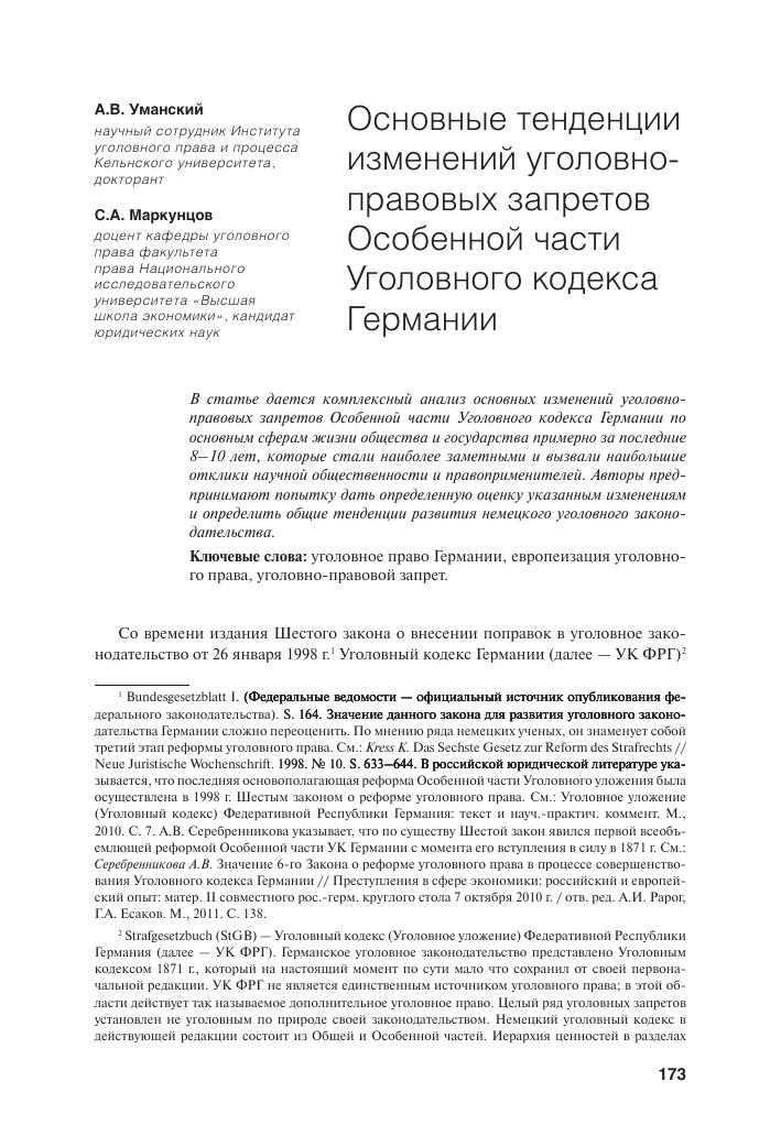 Ежемесечная выплата на питание детям чернобыльцев