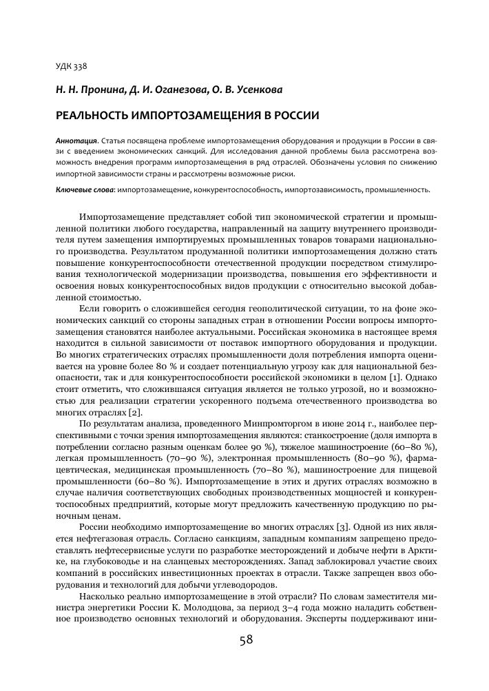 Реферат на тему импортозамещение в россии 8488