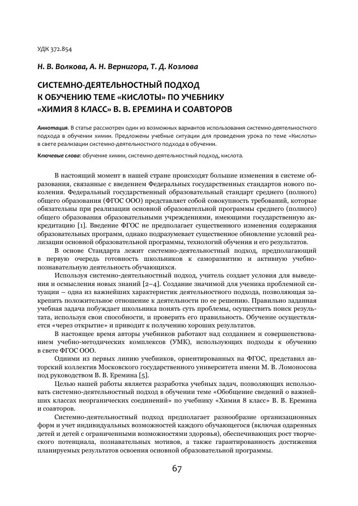 Методические рекомендации к урокам литературы 8 класс еремина