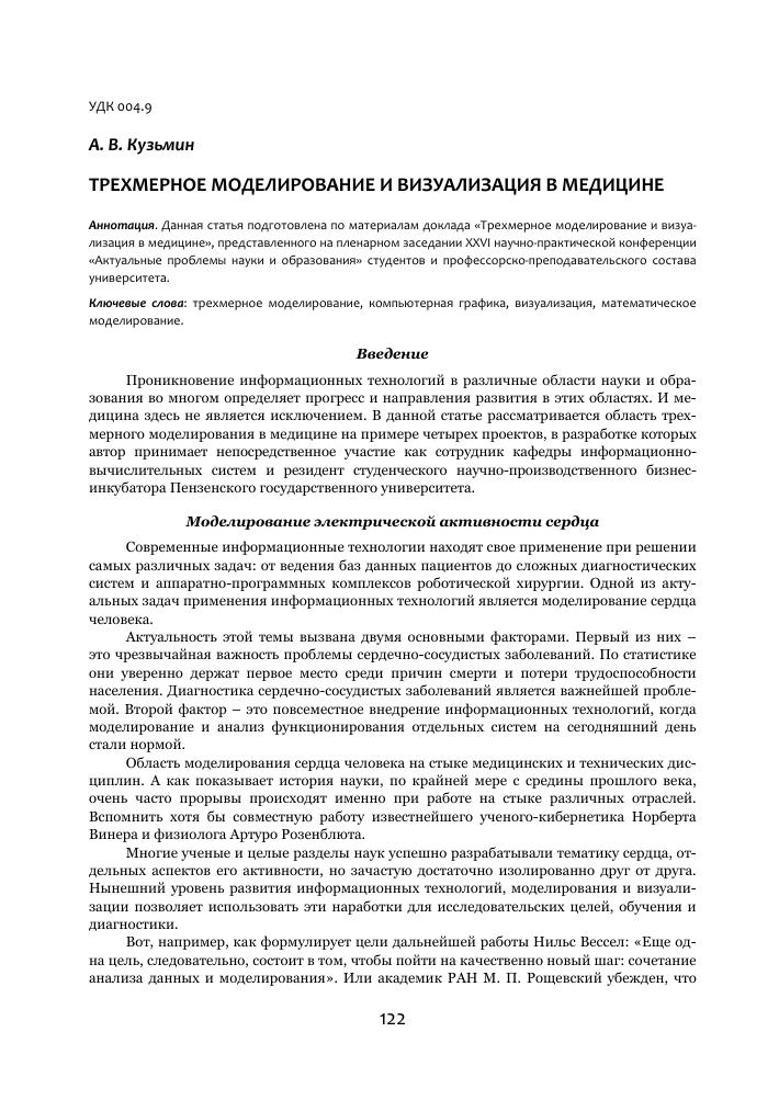 Доклад работа школы в области технического моделирования 5064