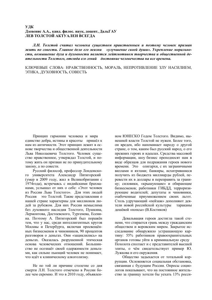 сочинение на тему человек которым я восхищаюсь на русском