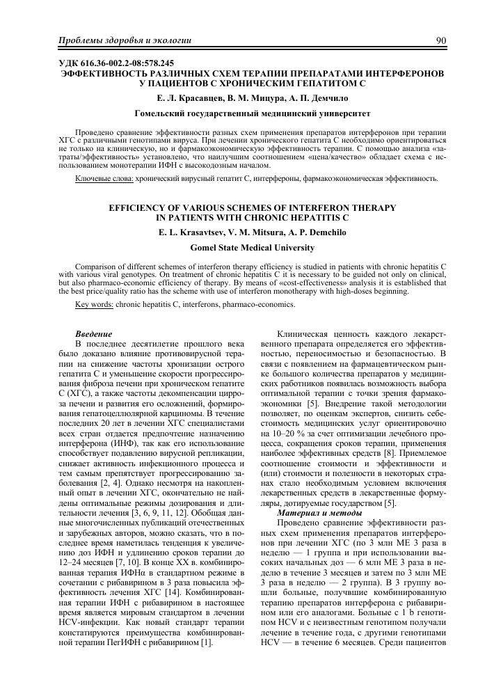 Схема лечения при хронического гепатита