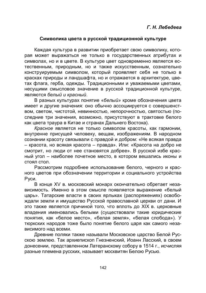 Белый цвет в русской культуре гранитные памятники щелково