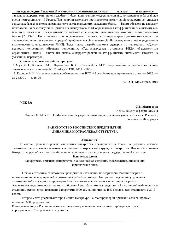 банкротство в 2010 году в россии