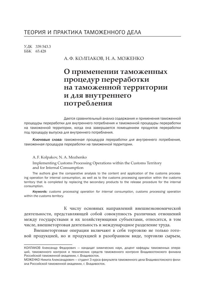 Таможенная процедура переработки для внутреннего потребления курсовая работа 1796