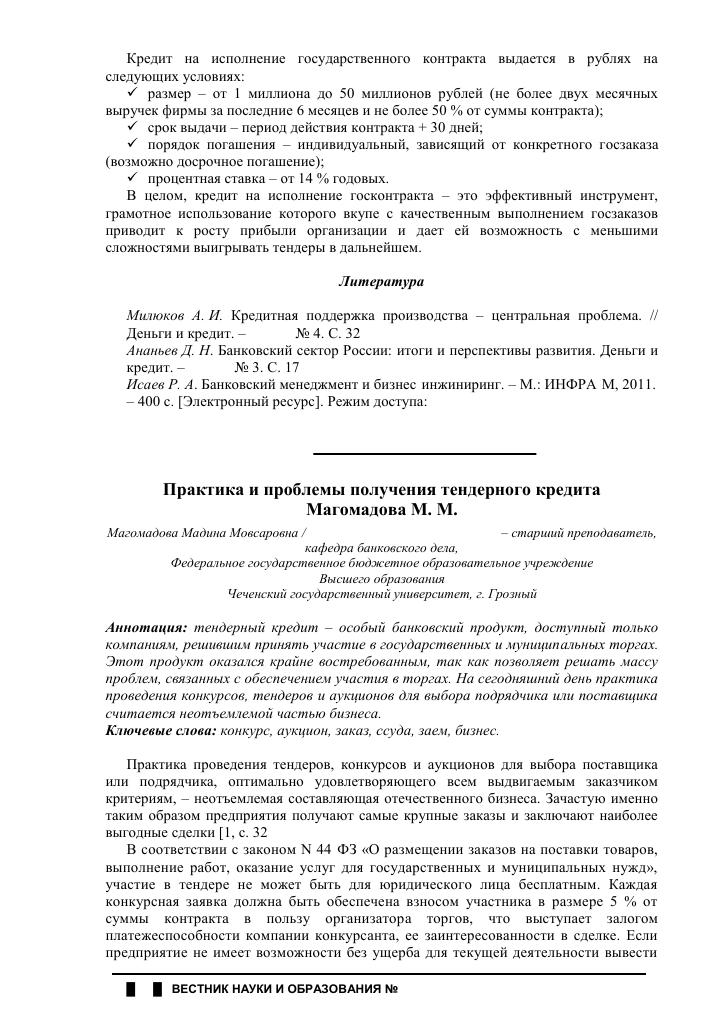 кредит на исполнение государственного контракта микрозайм с 18 лет онлайн rsb24.ru