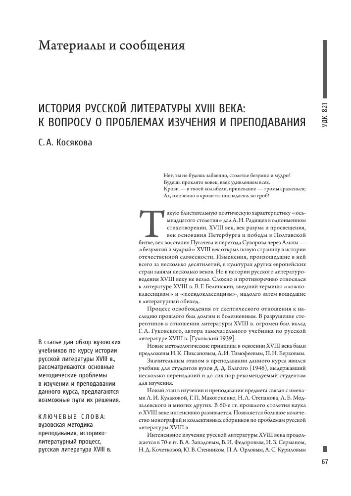 Русская литература 18 века учебник для вузов