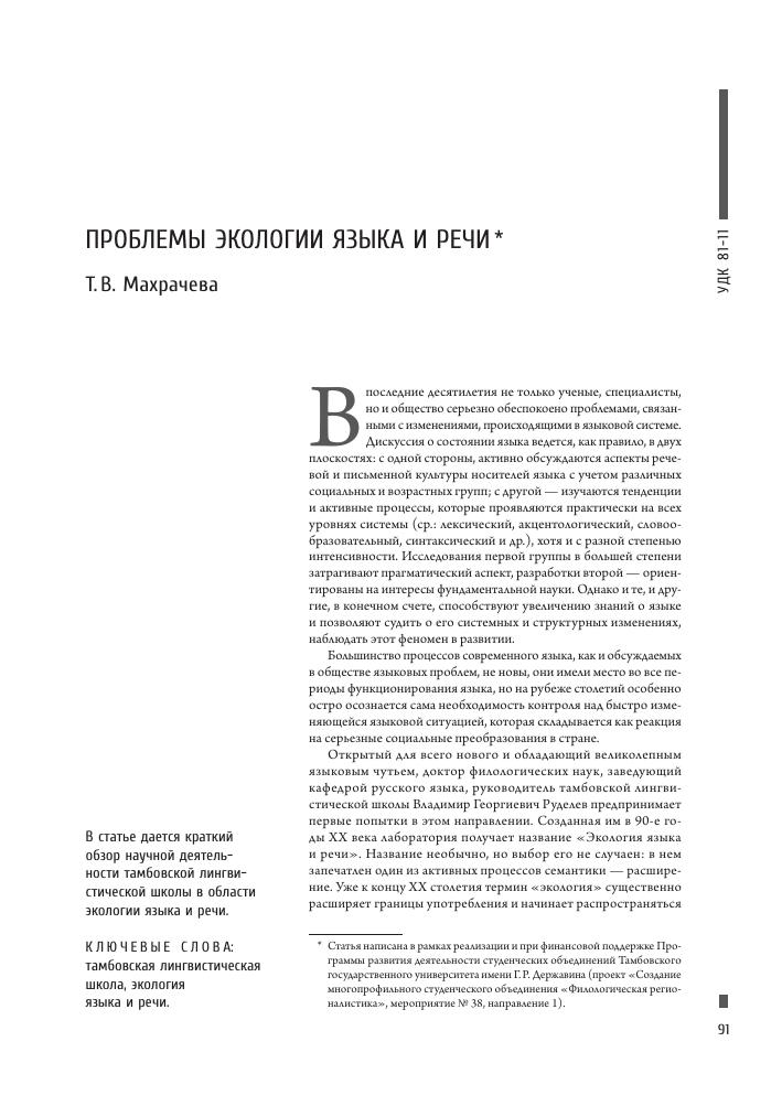 Проблемы экологии языка и речи тема научной статьи по  environmental problems of language and speech