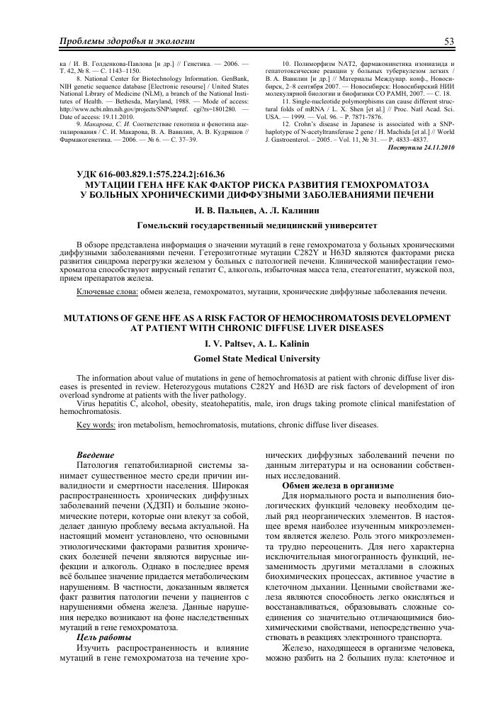Исследование мужчины на гетерозиготность