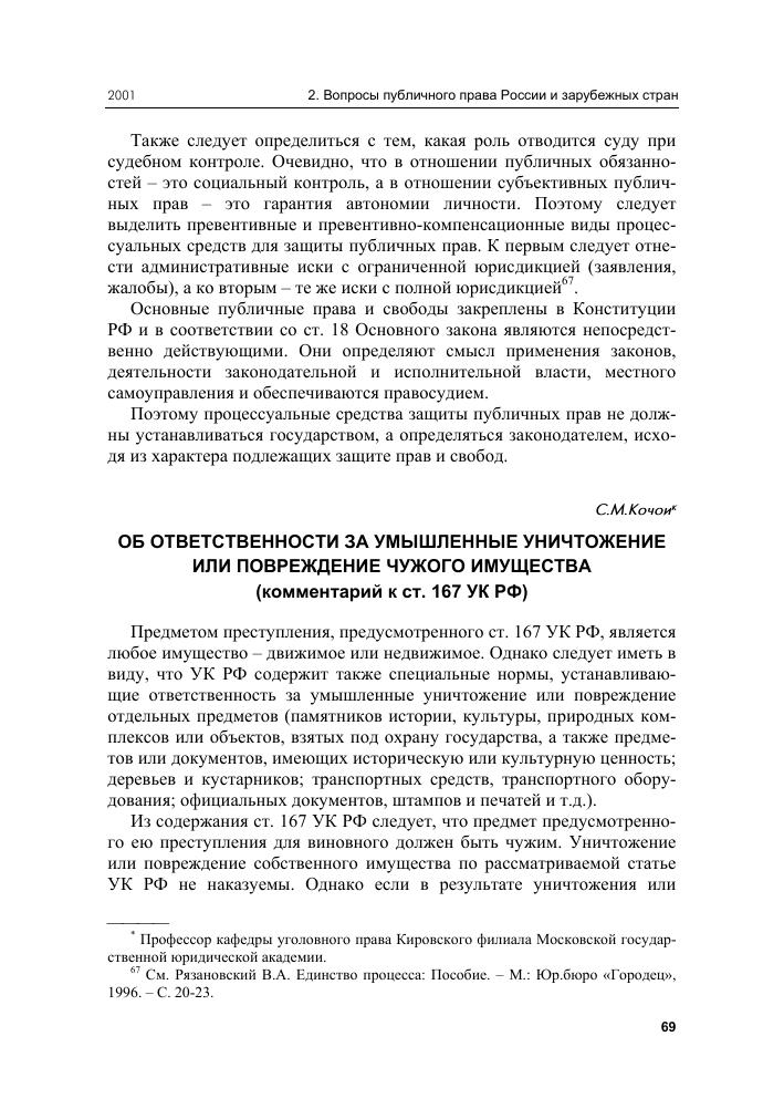 О судебной практике по делам о умышленном уничтожении или повреждении имущества пункты приема макулатуры северодонецк