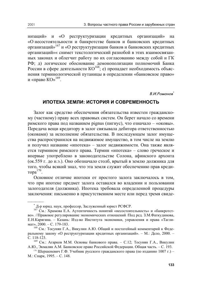 Постановление правительства о мониторинге земель