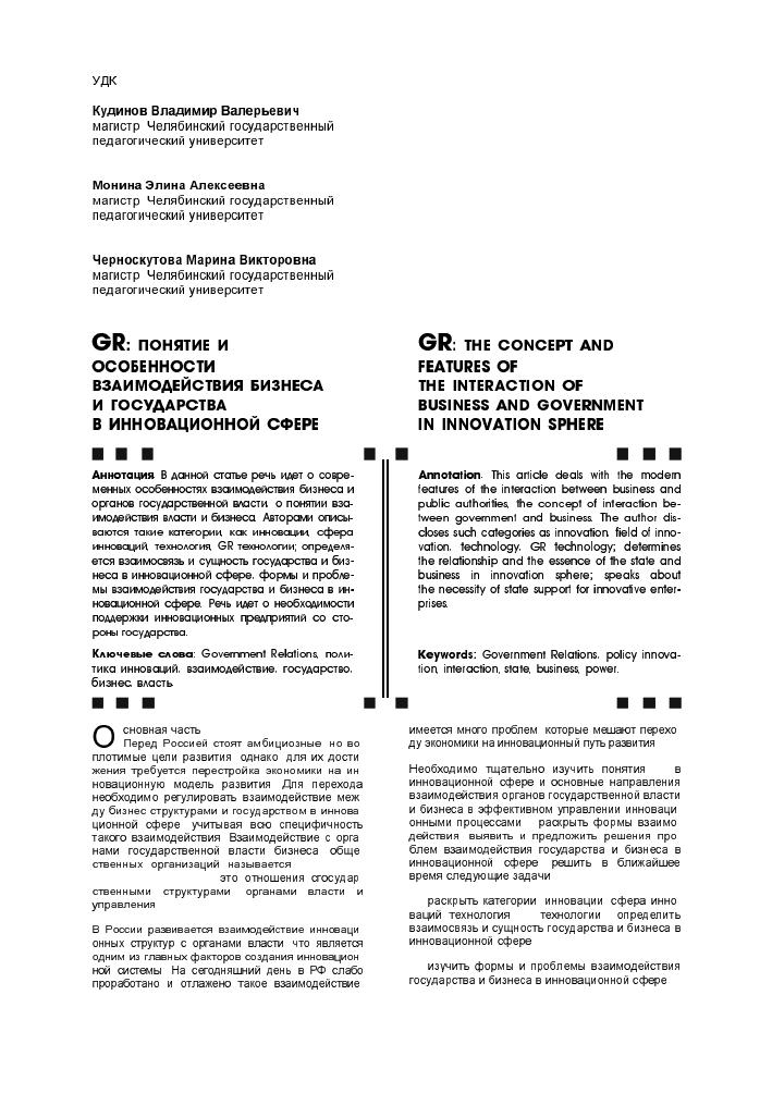 Gr government relation как продвижение интересов компании изготовления сайтов и их продвижение в гомеле