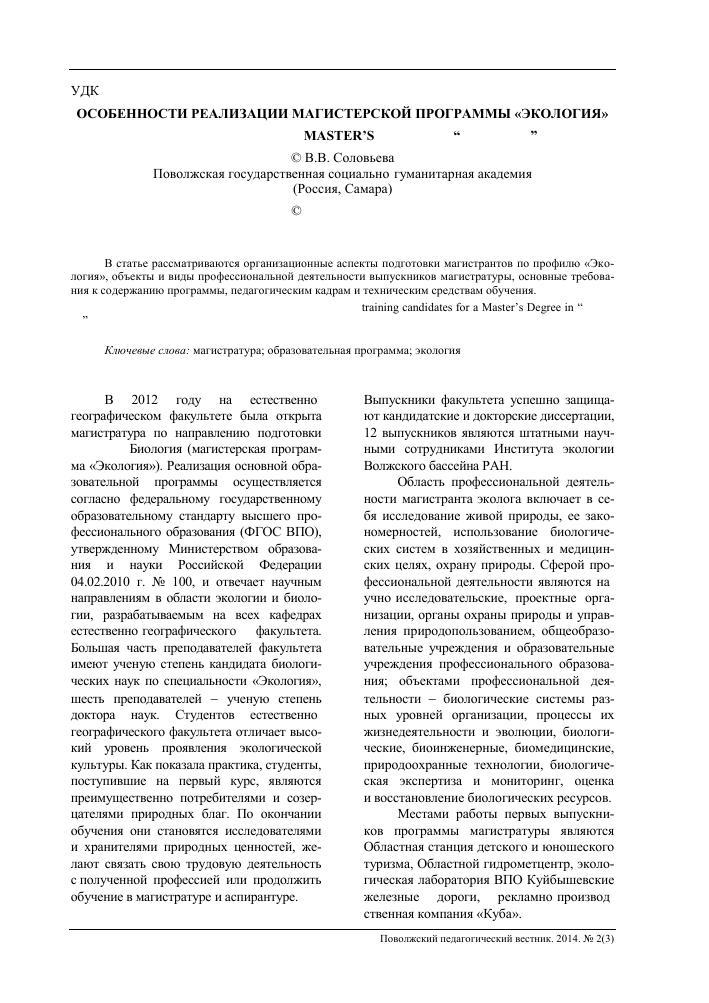 """Особенности реализации магистерской программы Экология тема  realization of the master s program """"ecology"""""""