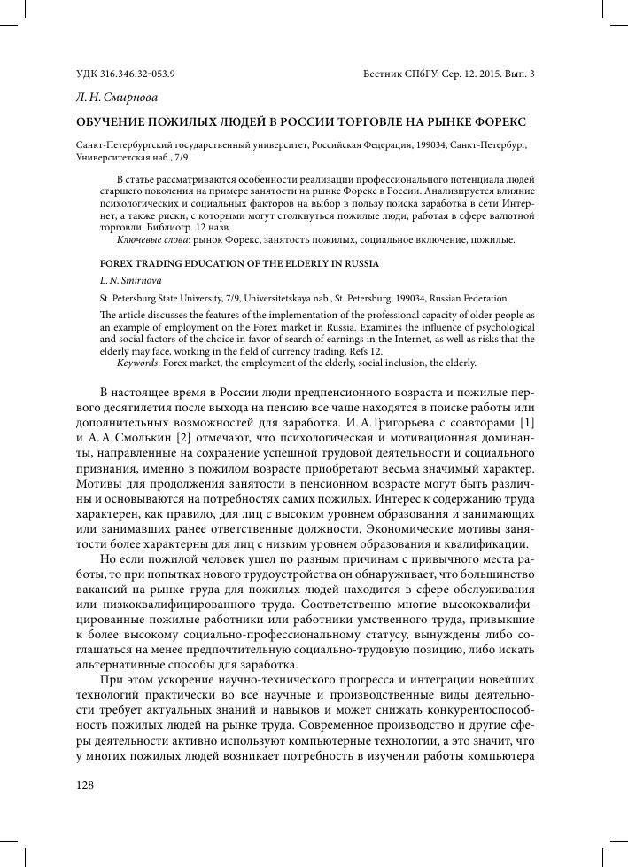 Статья торговля на рынке forex свечной анализ рынка форекс книги
