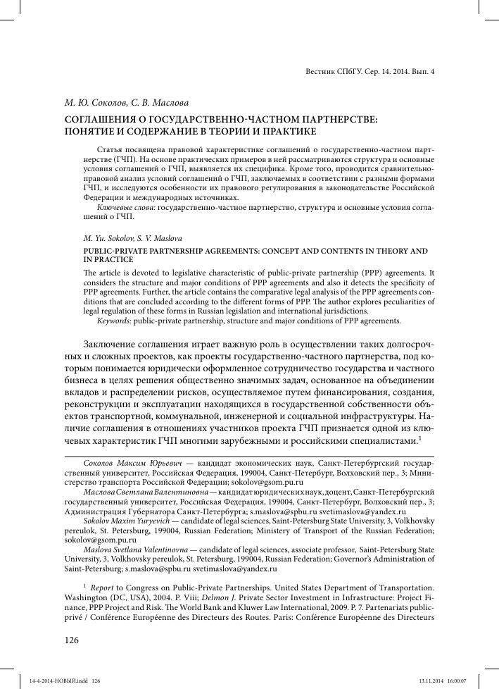 Соглашения о государственно частном партнерстве понятие и  Показать еще