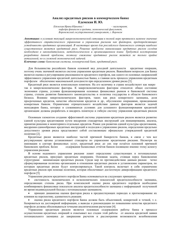 уровень кредитной деятельности банка сколько кредитов у беларуси