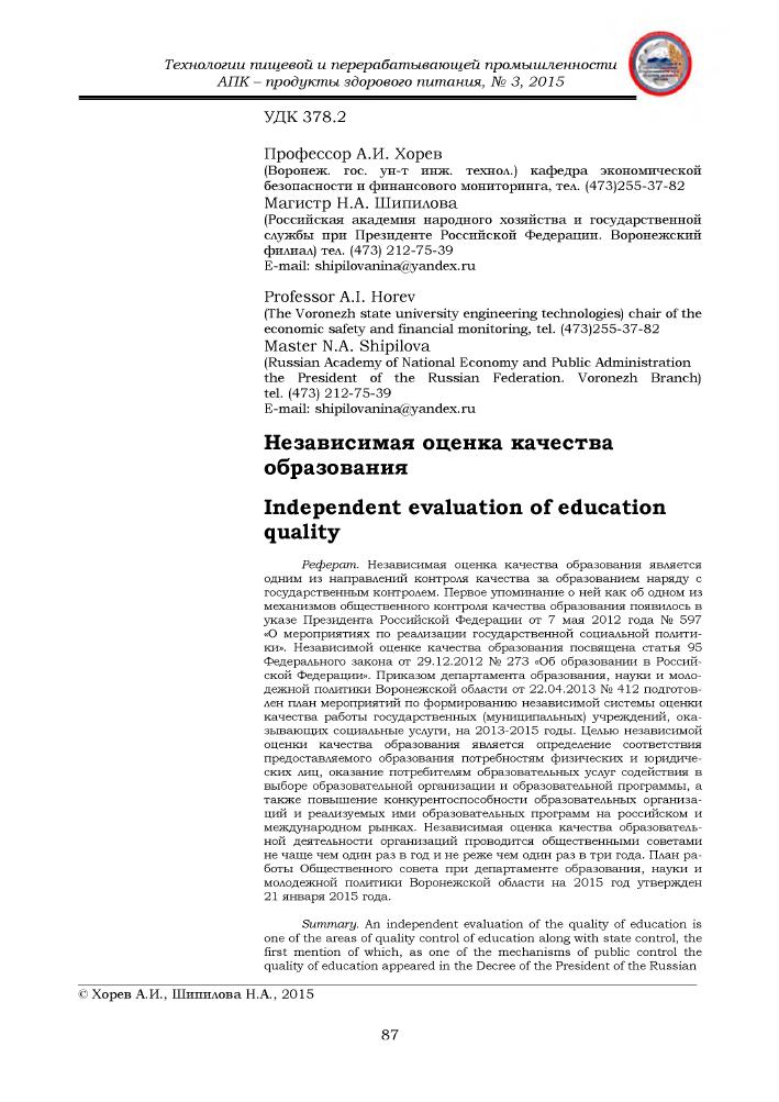 Независимая оценка качества образования тема научной статьи по  Показать еще