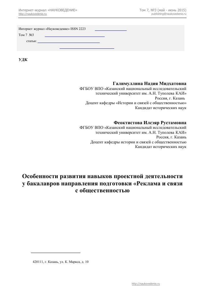 Особенности развития навыков проектной деятельности у бакалавров ... 773e0b3ef00