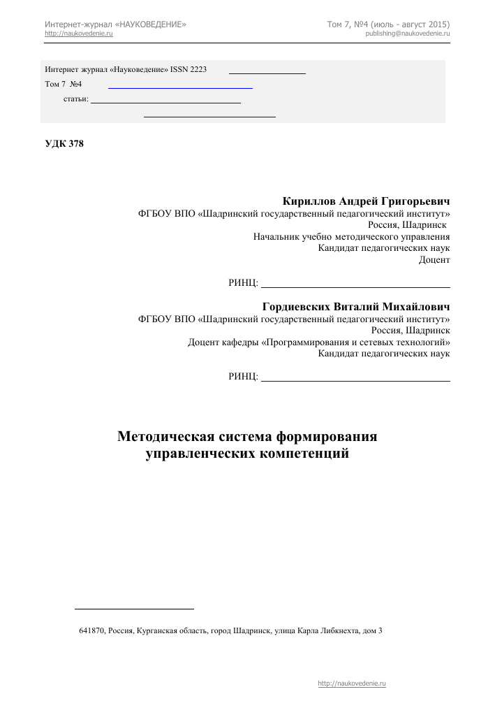 оценка компетенций методом интервью pdf