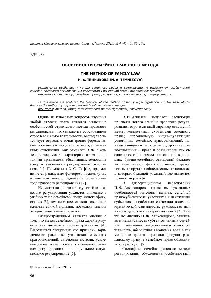 Комментарий к Ст. 14.25 КоАП РФ
